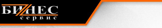 Бизнес сервис — Оказание юридических и бухгалтерских услуг малому и среднему бизнесу. Компания Бизнес сервис — тел. (495) 926-18-30 Заказать выписку из ЕГРЮЛ/ЕГРИП, Заказать кадастровый паспорт/выписку из ГКН, Заказать услуги на регистрацию ООО, ИП, АО